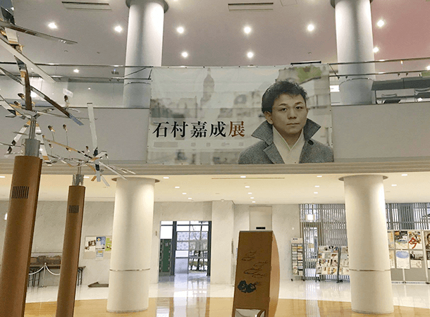岡山県高梁市歴史美術館 生きていく衝動 石村嘉成展