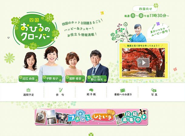 8月5日(月) テレビ紹介「NHK 四国おひるのクローバー」11時30分