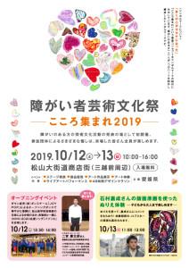 障がい者芸術文化祭 -こころ集まれ2019-