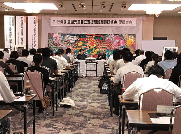 令和元年度 全国自立支援施設職員研修会(愛媛大会) 講演