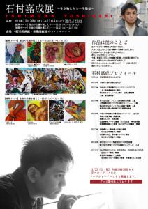 【個展開催】2019年11月20日(水)~12月3日(火) 愛媛県松山市 いよてつ高島屋 6階