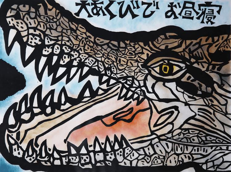 イリエワニの大あくび