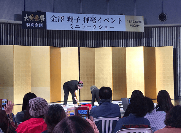 金澤翔子さんが個展に来てくれました。