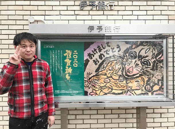 伊予銀行さんの新年のポスター