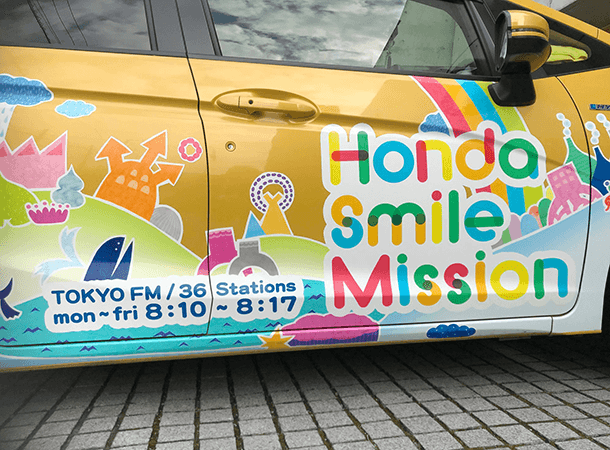 3月5日(木) ラジオ紹介「ホンダ スマイル ミッション」8時10分~
