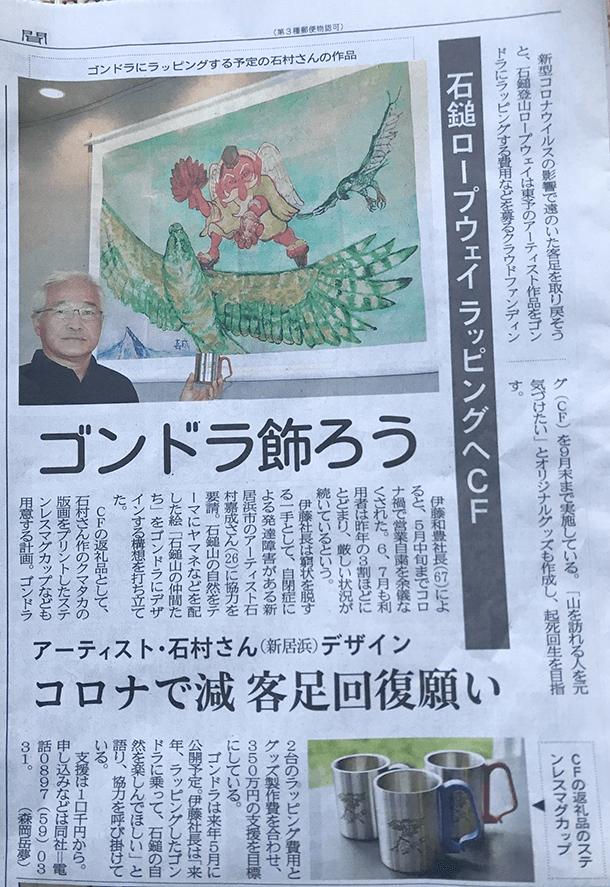愛媛新聞でコラボ企画を紹介してくれました。