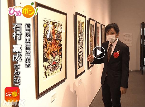12月9日(水) 放送:「ひめポン!NHK」動画のご紹介