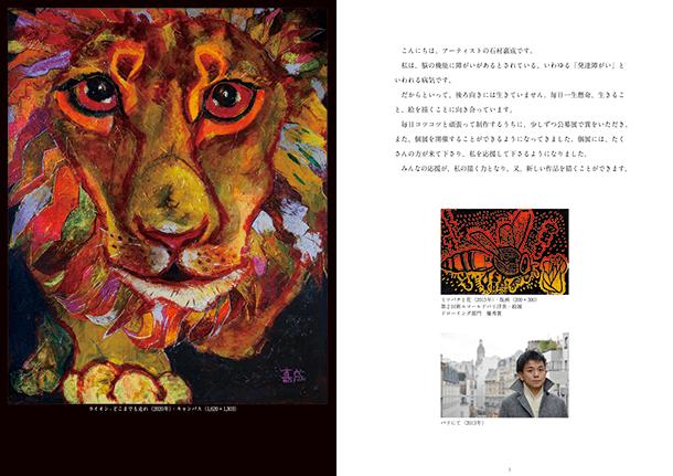 「石村嘉成 作品集vol.3 ~生きていく衝動~」販売開始しました。