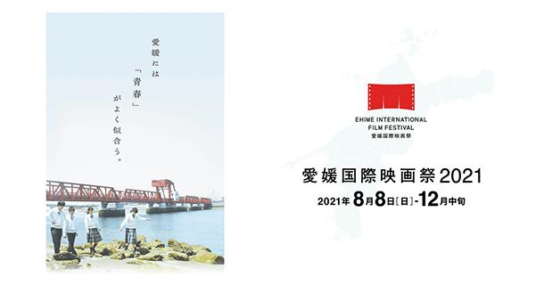愛媛国際映画祭2021でドキュメンタリー映画が上映されます。