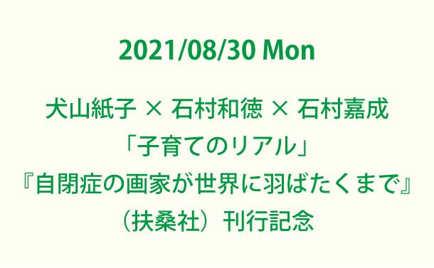 2021年8月30日 本の刊行を記念して、トークイベントをします。