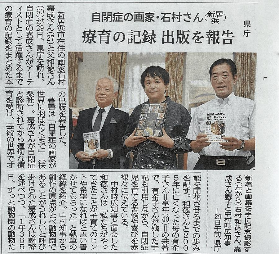 今日の愛媛新聞で紹介されました。